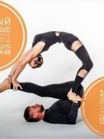 Мастер-класс по акро-йоге
