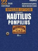 Вячеслав Бутусов NAUTILUS POMPILIUS