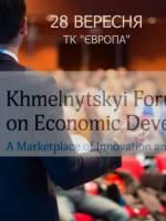 ІІ Форум економічного розвитку Хмельницького