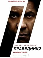 """Пригодницький триллер """"Праведник 2"""""""