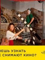 Экскурсия на Одесскую киностудию