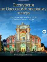 Экскурсии в Оперном театре
