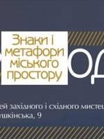 Совместный межмузейный проект «Киев-Одесса Знаки и метафоры городского пространства»