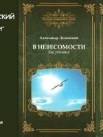 Презентация книги Александра Лозовского «В невесомости»