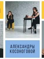 Актерская Студия Александры Косоноговой