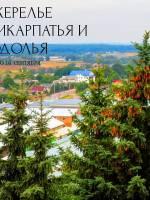 Тур «Ожерелье Прикарпатья и Подолья»
