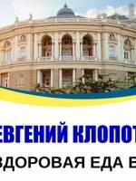 Открытая лекция Евгения Клопотенко «Здоровая еда в городе»