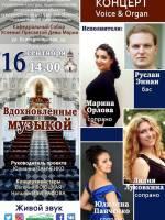 Концерт Voice & Organ