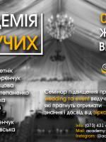 Академія ведучих - 2018