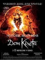 Пригодницький фільм «Чоловік, який вбив Дон Кіхота»