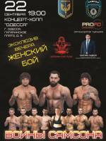 Турнир «West Fight 24: MMA Bushido»