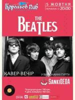 Кавер-вечір «The Beatles» у Корольов Паб