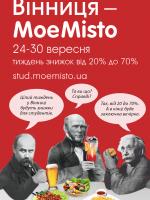 """Студентська вечірка """"Вінниця - MoeMisto"""""""