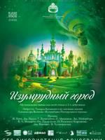 Музыкальная сказка «Изумрудный город»