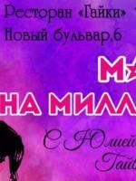 Конкурс краси «Мама на мільйон»