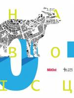 Форум «Места влияния в экосистеме города Знай свое место!»