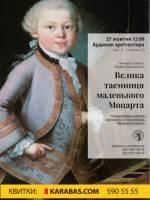 Большая тайна маленького Моцарта - Спектакль