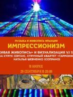 Арт-шоу «Орган и Живая палитра»