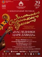 Концерт-шоу «Спадкоємці Царя Давида»