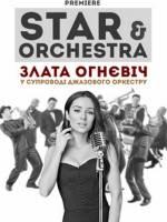 STAR & ORCHESTRA - Концерт Злати Огнєвіч у супроводі оркестру
