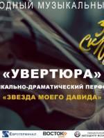 Музыкально-драматический перфоманс «Увертюра»