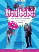 Mon bebe, або маленькі жіночі хитрощі - Вистава