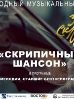 Концерт «Скрипичный шансон»