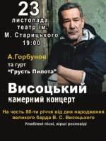 Олексій Горбунов  та гурт Грусть Пилота. Розіграш квитків