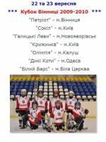 Турнір з хокею серед юніорів