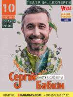 Концерт Сергія Бабкін