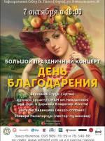 Большой праздничный концерт «День Благодарения»