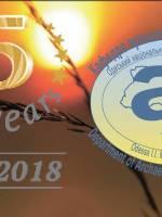 Юбилей 25-ти летие кафедры археологии и этнологии Украины