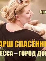 Марш Спасенных Собак