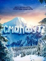 Смолфут - Комедійна анімація