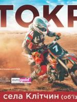 Змагання з мотокросу