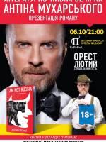 Літературно-пивна вечірка: Антін Мухарський та Орест Лютий