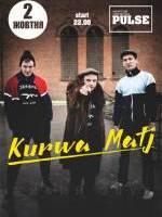 Гурт KURWA MATJ у нічному клубі Pulse