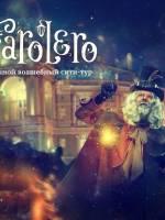 Ночная театрализованная экскурсия Farolero в Одессе