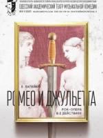 Рок-опера «Ромео и Джульетта»