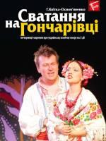 Спектакль «Сватанье на Гончаровке»