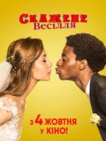 Українська комедія Скажене Весілля