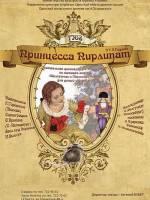 Сказка «Принцесса Пирлипат»