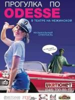 Мюзикл «Прогулка по Одессе»