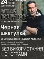 """Вистава """"Черная Шкатулка"""" з Олексієм Горбуновим"""