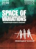 "Презентація нового альбому ""Space of Variations"" feat АННА"
