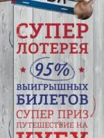 Акция «Супер лотерея»
