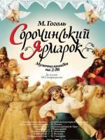 Музыкальная комедия «Сорочинская ярмарка»
