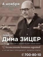 Лекция Дима Зицер