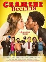 Скажене весілля - Комедія