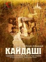 Спектакль «Кайдаши»